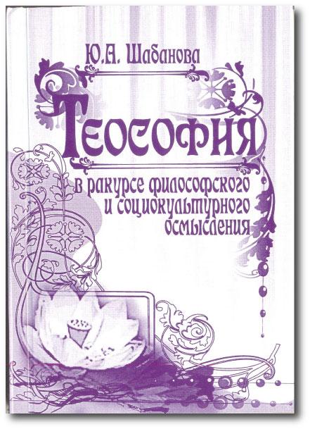 Shabanova1.jpg