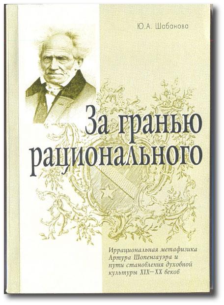 Shabanova2.jpg