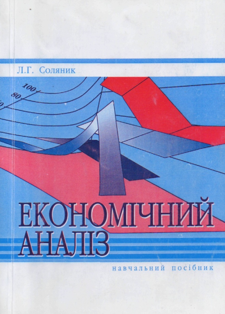 Книга_Соляник
