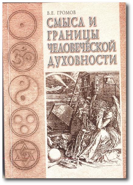 Gromov.jpg